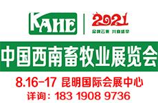2021云南畜牧业展览会