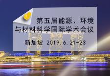 第五届能源、环境与材料科学国际学术会议(EEMS2019)