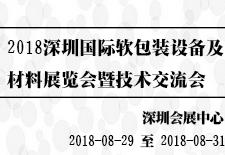 2018深圳新濠天地娱乐赌场软包装设备及材料展览会暨技术交流会