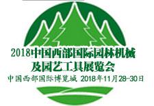 2018中国西部国际园林机械及园艺工具展览会