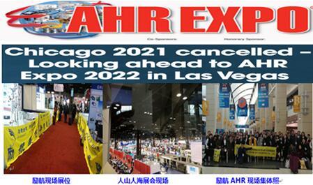 2022美国暖通制冷净化展AHR