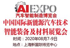 中国国际新能源汽车技术智能装备及材料展览会