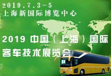 2019 中国(上海)国际客车技术展览会