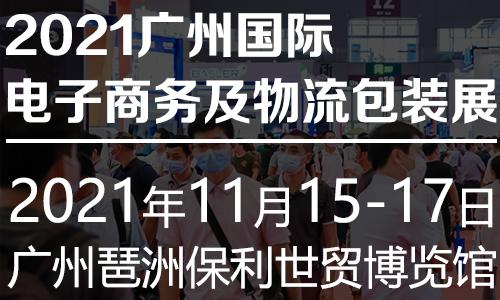 2021广州国际电子商务及物流包装展览会