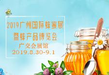 2019广州国际蜂蜜展暨蜂产品博览会
