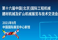 第十六届中国(北京)国际工程机械、建材机械及矿山机械展览与技术交流会