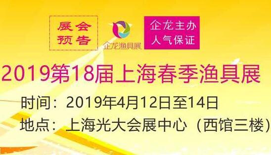 2019上海春季渔具展