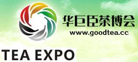 第4届中国(重庆)国际茶产业博览会暨紫砂、陶瓷、茶具用品展
