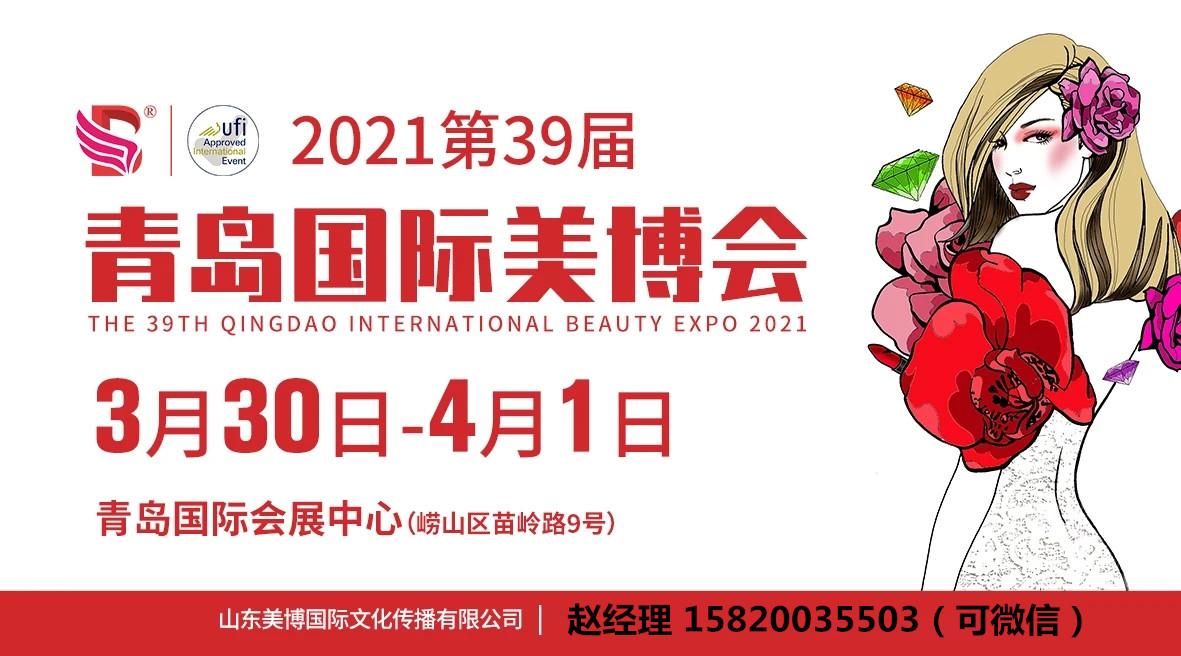 2021年青岛美博会
