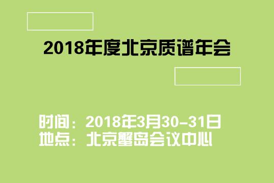 2018年度北京质谱年会 (第一轮通知)
