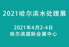 2021哈尔滨水处理展