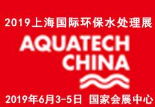 2019上海国际环保水处理展(上海水展)