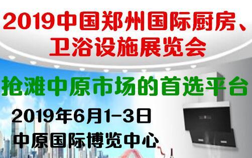2019中国郑州国际厨房、卫浴设施展览会