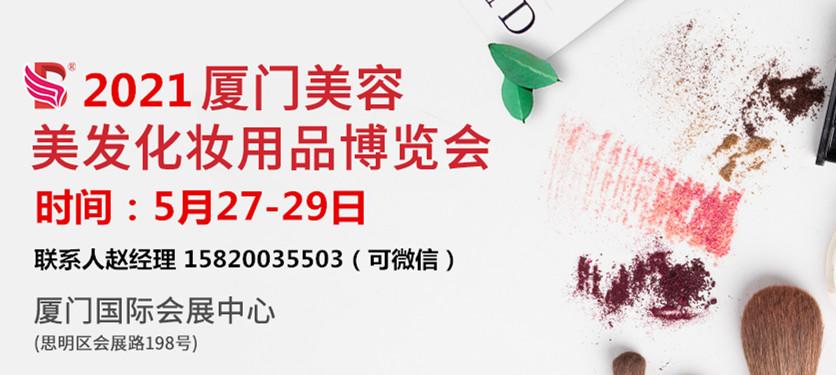 2021厦门美博会