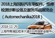 2018上海国际汽车零配件、维修检测诊断设备及服务用品展览会(Automechanika2018)