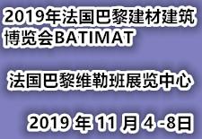 2019年法国巴黎建材建筑博览会BATIMAT