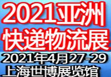 2021上海仓储配送展