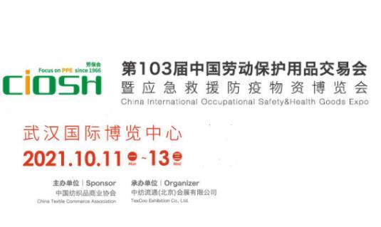 2021年中国劳动保护用品交易会 2021武汉劳保展览会