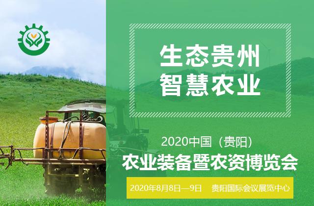 2020中国贵阳农机暨现代农业装备展览会