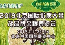 2019北京国际优质大米及品牌杂粮博览会