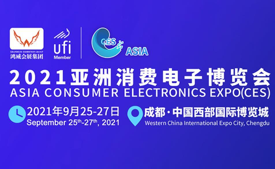 2021亚洲消费电子博览会