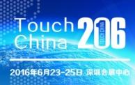 第九届国际触摸屏技术暨设备(深圳)展览会