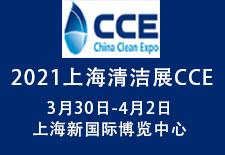 2021上海清洁展CCE