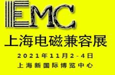 2021上海国际电磁兼容展览会