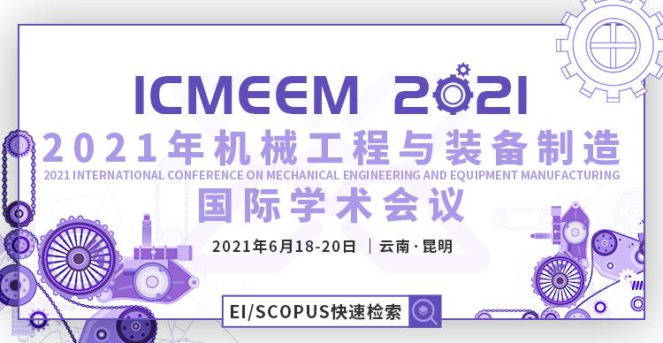2021年机械工程与装备制造国际学术会议(ICMEEM2021)
