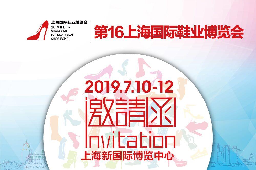 2019上海鞋博会
