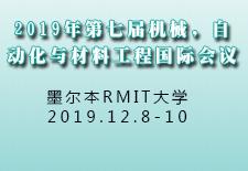 2019年第七届机械,自动化与材料工程国际会议