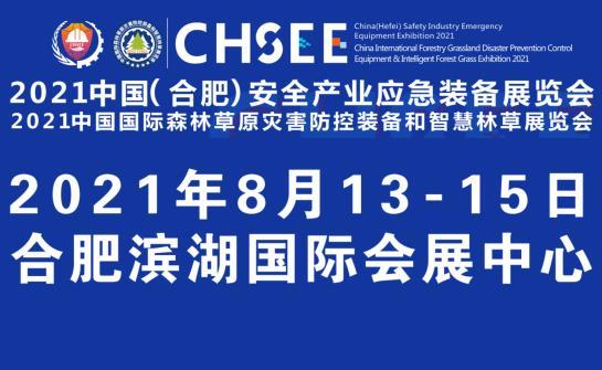 2021中国(合肥)安全产业应急装备展览会