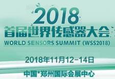 2018首届世界传感器大会