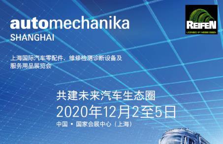 2020年上海国际汽车零配件、维修检测诊断设备 及服务用品展览会