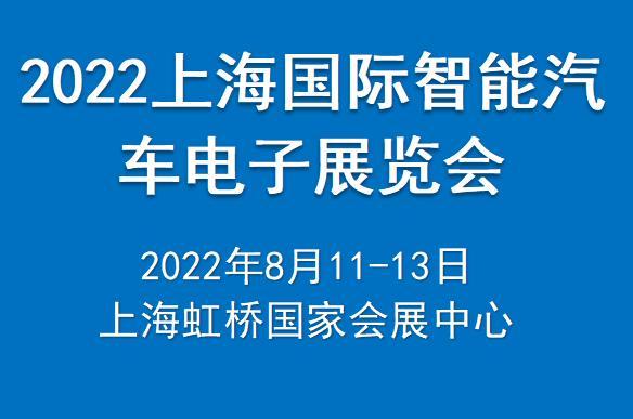 2022上海国际智能汽车电子展览会