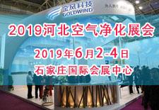2019河北空气净化展会