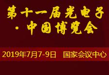 第十一届光电子·中国博览会 · PHOTONICS CHINA EXPO