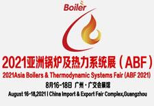 2021广州锅炉及热力系统展览会(ABF)
