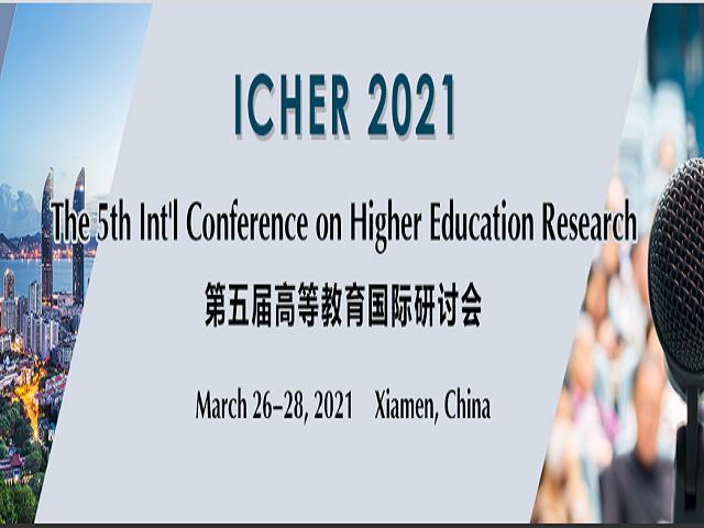 第五届高等教育国际研讨会(ICHER 2021)
