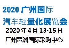 2020第二届广州新濠天地娱乐赌场汽车轻量化展览会