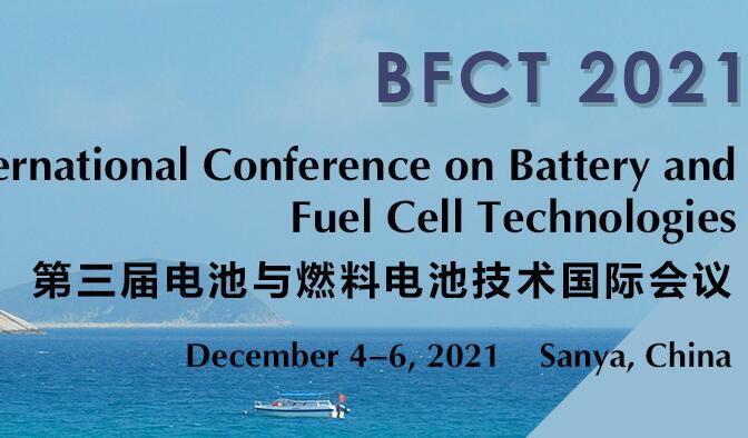 2021年电池与燃料电池技术国际研讨会(BFCT 2021)