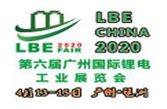 LBE2020锂电展4月广州锂电池展览会