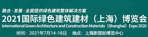 2021中国建材展