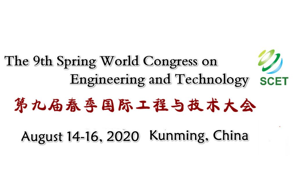 2020年纺织工程国际研讨会 (CTSE-S 2020)