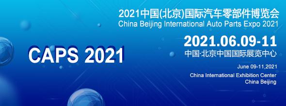 2021中国(北京)国际汽车零部件展览会