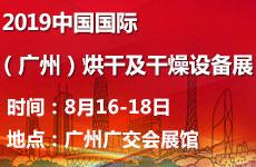 2019中国国际(广州)烘干及干燥设备展(CDE)