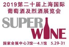 2019第二十届上海国际葡萄酒及烈酒展览会