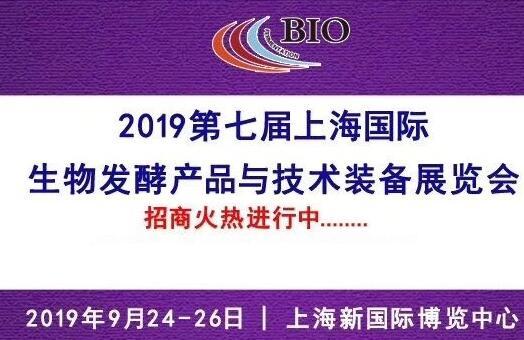 2019上海国际生化仪器、实验室及试剂耗材展览会
