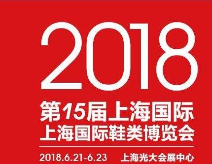 2018第15届上海国际鞋类博览会