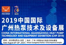 2019广州热泵展